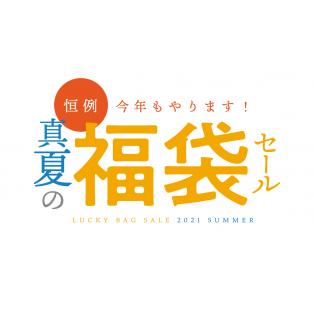 ☆★真夏の福袋セール★☆