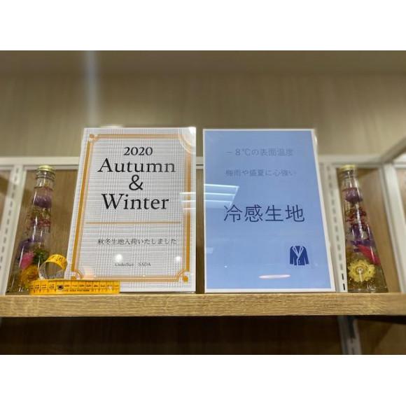 8月限定【春夏スーツ+秋冬スーツ】
