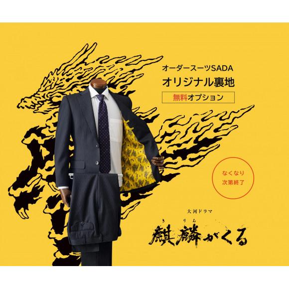 NHK大河ドラマ「麒麟がくる」オリジナル裏地が登場です