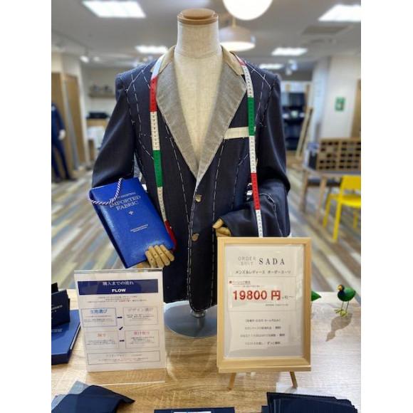 【成人式を控えている息子様をお持ちの親御様へ】 オーダースーツが19,800円~! 成人式や就活、仕事用に!