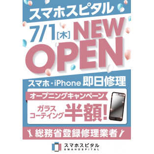 【オープニングキャンペーン!】iPhone・スマホ修理スマホスピタル