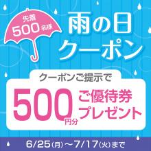 【雨の日限定!】先着で500円分ご優待券プレゼント