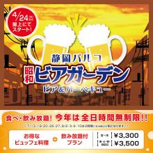 【4/24(木)~】静岡エリア最大級、500席のビアガーデンOPEN!