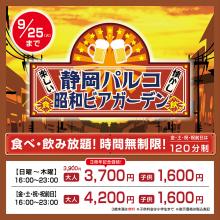 【4/25(水)~NEW OPEN】屋上・静岡パルコ昭和ビアガーデン
