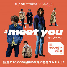 FUDGE・men's FUDGE × PARCO タイアップ #meet you キャンペーン