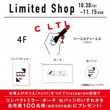 【10/30(金)~】C/L.T.L