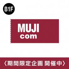 【B1F】MUJIcom 期間限定企画開催中