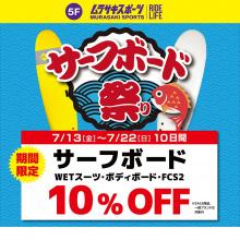 【7/13(金)~】5F・ムラサキスポーツ サーフボード祭り