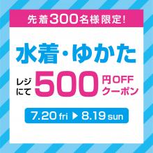 【先着300名様限定!】水着・ゆかた500円OFFクーポン