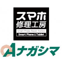 【8/7(火)NEW OPEN】6F・スマホ修理工房OAナガシマ