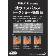 PUMA Presents 清水エスパルス トークショー・撮影会開催!!!