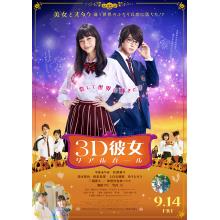映画『3D彼女 リアルガール』ミニパネル&衣装展開催!