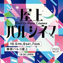 【10/5(金)~】秋の夜長に屋外で映画を楽しむ、屋上パルシネマ開催!