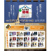 【10/26(金)~】静岡の酒を気軽に楽しむ、ちょいぱる酒場開催!