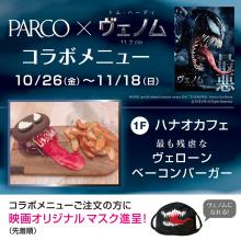 【10/26(金)~】11/2(金)公開の映画「ヴェノム」とのコラボカフェが期間限定OPEN!