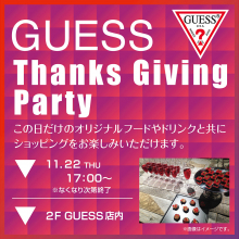 【11/22(木)17:00~】2F・GUESS Thanks Giving Party