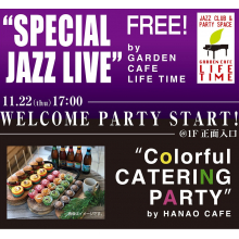 【11/22(木)17:00~】WELCOME PARTY START!