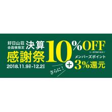 【6F 好日山荘】決算感謝祭開催中!