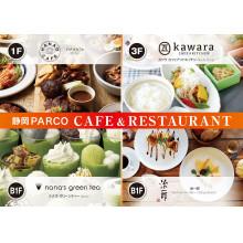パルコのカフェ&レストラン