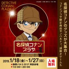 【1/18(金)~】名探偵コナンプラザ