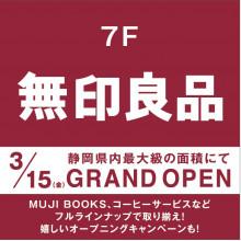 【3/15(金)】静岡県内最大級の無印良品が7FにOPEN!!