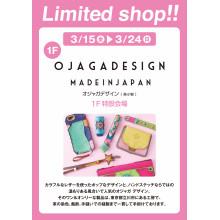 【3/15(金)~期間限定OPEN】1F・オジャガデザイン
