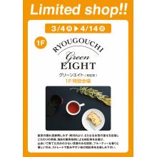 【3/4(月)~期間限定OPEN】1F・グリーンエイト