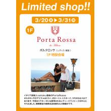 【3/20(水)~期間限定OPEN】1F・ポルタロッサ