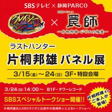 【3/15(金)~】SBSテレビ×静岡PARCO ラストハンター片桐邦雄 パネル展&トークショー