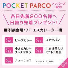 スマホアプリPOCKET PARCOメンバーズ限定!日替り先着プレゼント