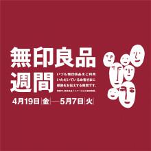 「無印良品週間」開催のお知らせ 4/19(金)~5/7(火)