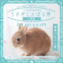 【5/11(土)~】『うさぎしんぼる展 in 静岡』開催!