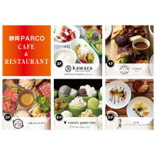 パルコのカフェ&レストラン&ドリンクスタンド
