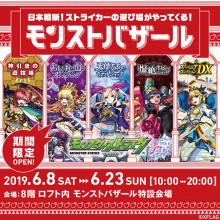 【8F・ロフト】大人気ゲームアプリ「モンスト」の期間限定イベント「モンストバザール」を開催!