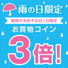 【POCKET PARCO】 雨の日限定!お買物コイン3倍クーポン配信中!