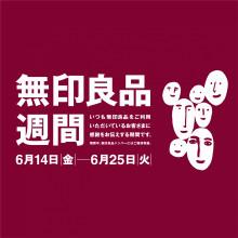「無印良品週間」開催のお知らせ 6/14(金)~6/25(火)