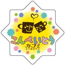 【3/1(月)~期間限定OPEN!】金平糖専門店 こんぺいとうカフェ