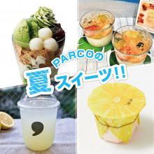 PARCOの夏スイーツ!!!