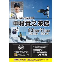 【8/31(土)・9/1(日)】中村貴之プロ来店