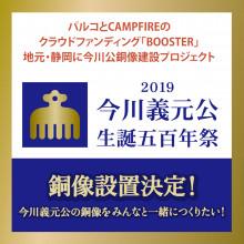 """""""地元静岡に今川義元銅像建設プロジェクト""""支援募集中!"""