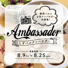 静岡パルコ公認アンバサダー『しずパルアンバサダー』大募集!!!