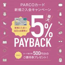PARCOカード新規ご入会で当日のお買物が最大5%ペイバック!!