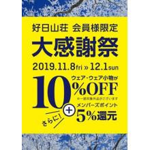 【6F・好日山荘】ウェア・ウェア小物が10%OFF!さらにメンバーズポイント5%還元!