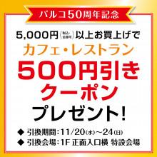 パルコ50周年記念!5,000円以上お買上げでカフェ・レストラン500円引きクーポンプレゼント!