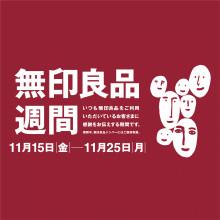 「無印良品週間」開催のお知らせ 11月15日(金)~11月25日(月)