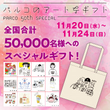 「PARCO 50th SPECIAL ~パルコのアートなギフト~」開催!