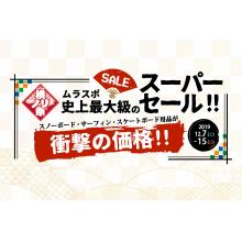 【5F・ムラサキスポーツ】スノボ応援!お得な企画多数開催中!