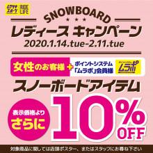 【5F・ムラサキスポーツ】SNOW BOARD レディースキャンペーン