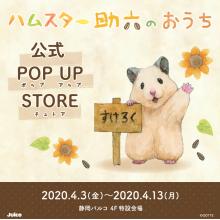 【4/3(金)~期間限定】ハムスター助六のおうち 公式 POP UP STORE