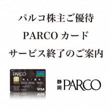 【ご案内】パルコ株主ご優待PARCOカード サービス終了のご案内